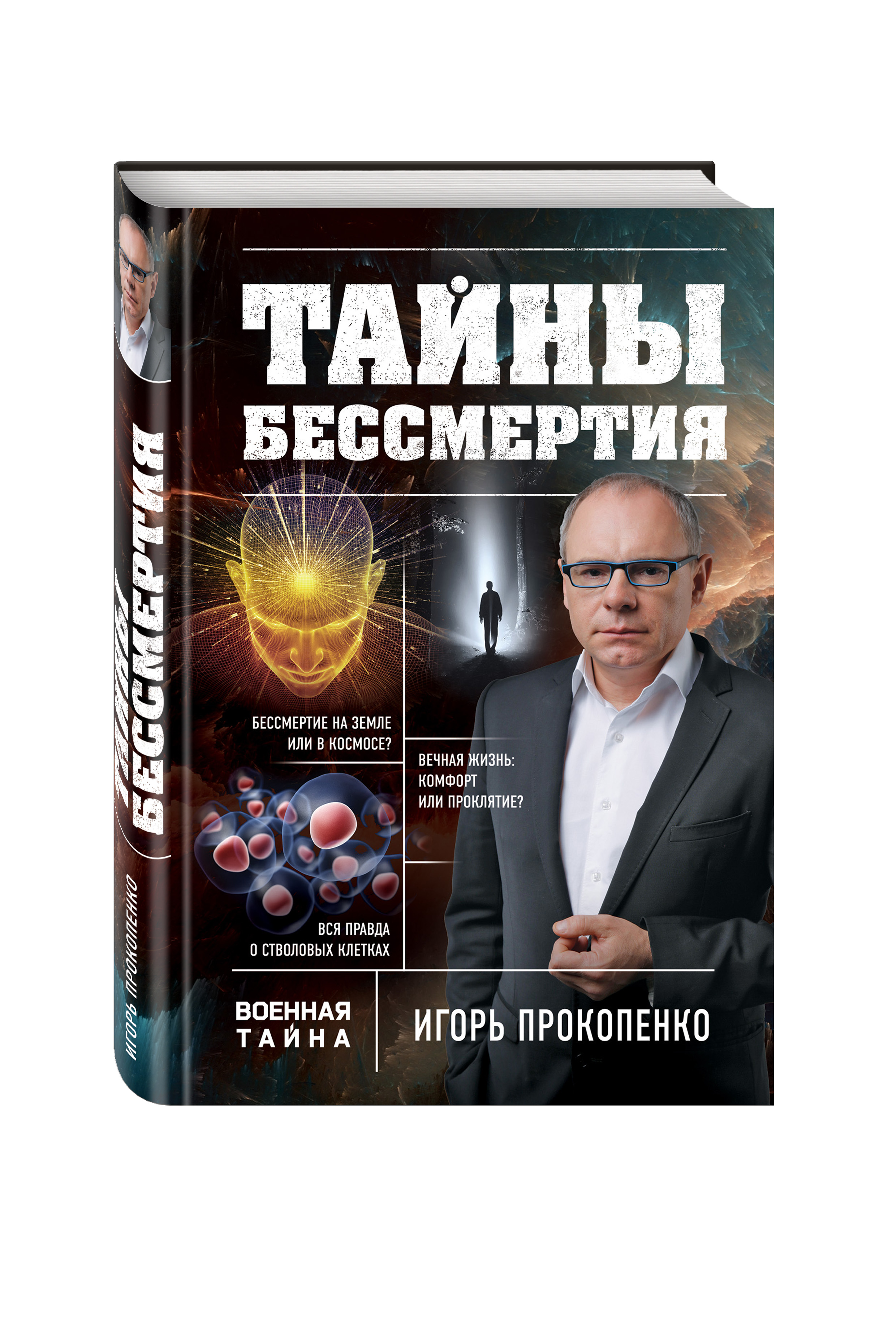 Тайны бессмертия ( Прокопенко И.С.  )