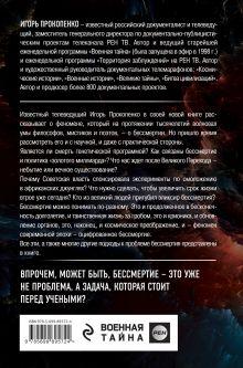 Обложка сзади Тайны бессмертия Игорь Прокопенко