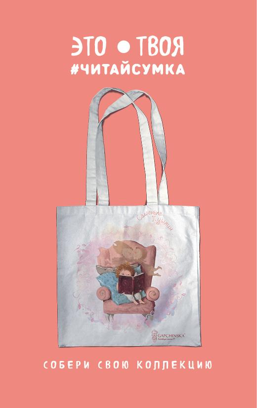 Читай-сумка. Гапчинская. Сашенька Пушкин (размер 35х39 см, длина ручек 62 см, пакет с европодвесом) ( Гапчинская Е.  )