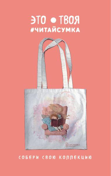 Читай-сумка. Гапчинская. Сашенька Пушкин (размер 35х39 см, длина ручек 62 см, пакет с европодвесом)