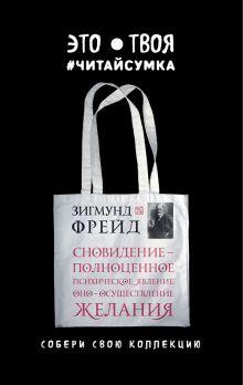 Обложка Читай-сумка. Фрейд. Сновидение - полноценное психическое явление. Оно - осуществление желания (размер 35х39 см, длина ручек 62 см, пакет с европодвесом)