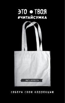 - Читай-сумка. WTJ_INSPIRATION (размер 35х39 см, длина ручек 62 см, пакет с европодвесом) обложка книги