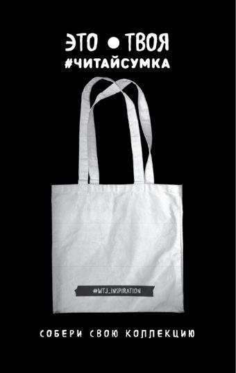 Читай-сумка. WTJ_INSPIRATION (размер 35х39 см, длина ручек 62 см, пакет с европодвесом)