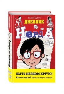 Осборн Ф. - Чемпион по обману обложка книги