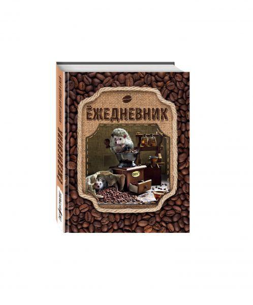 """Блокнот с ежиками: Ёжедневник """"Ароматный кофе"""""""