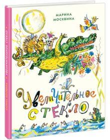 Москвина М.Л. - Увеличительное стекло обложка книги