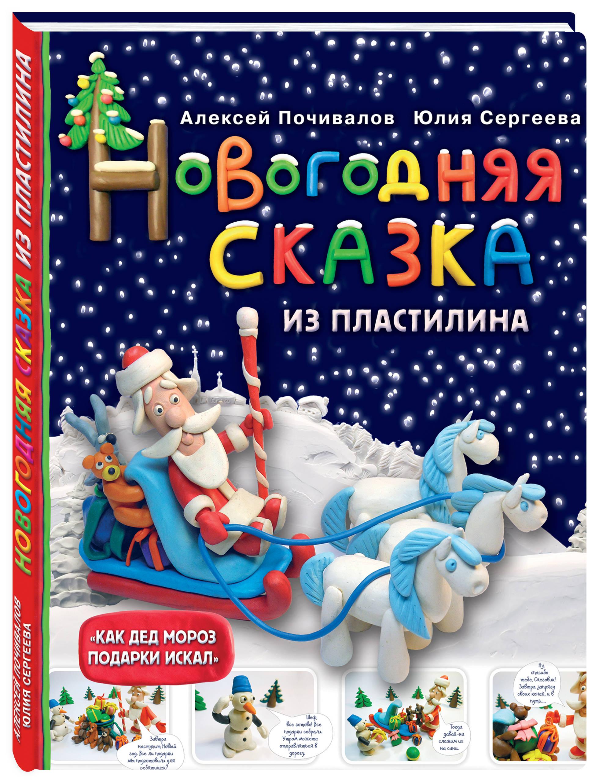 Новогодняя сказка из пластилина ( Почивалов А.В.  )