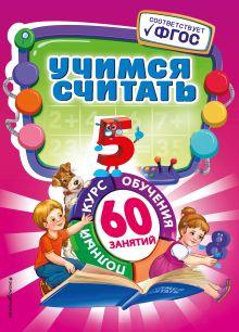Василюк Ю.С. - Учимся считать обложка книги