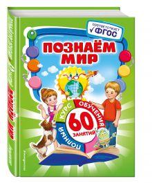 Василюк Ю.С. - Познаем мир обложка книги