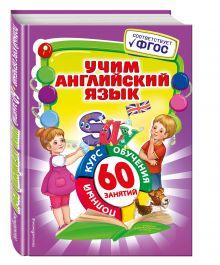 Иванова М.Н. - Учим английский язык обложка книги