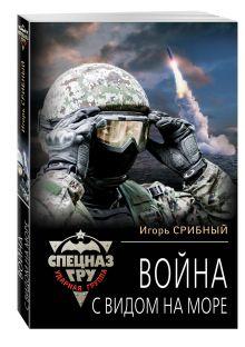 Срибный И.Л. - Война с видом на море обложка книги