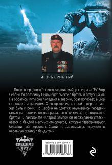 Обложка сзади Война с видом на море Игорь Срибный