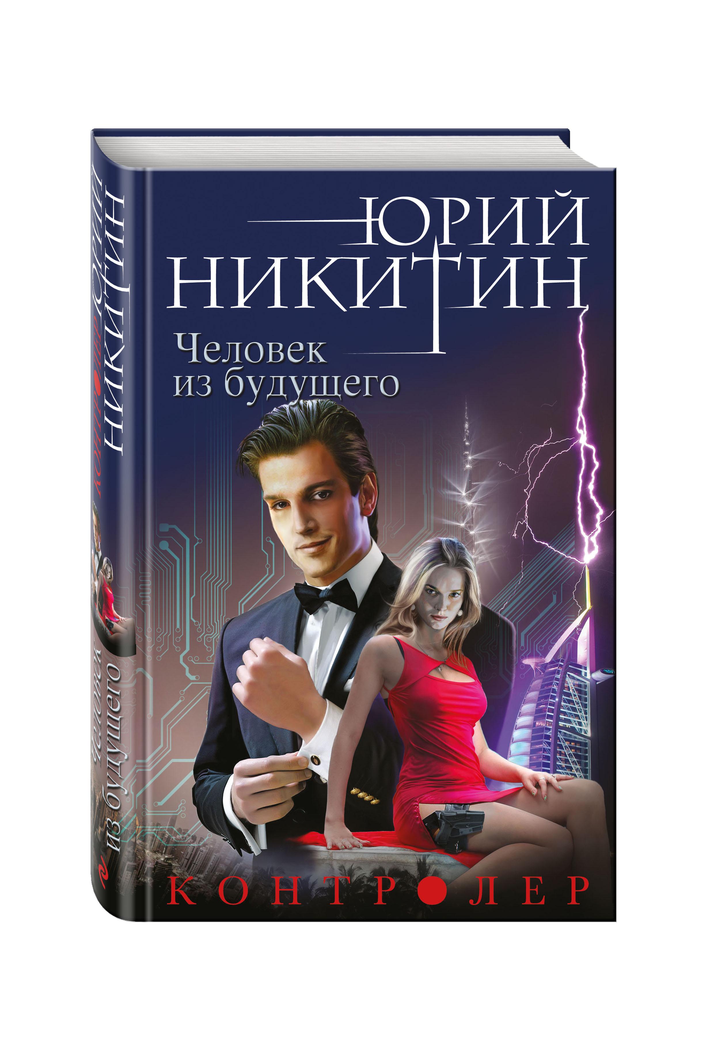 Никитин Ю.А. Контролер. Книга четвертая. Человек из будущего владимир степанович никитин технологии будущего