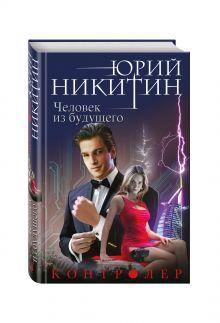 Никитин Ю.А. - Контролер. Книга четвертая. Человек из будущего обложка книги