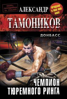 Обложка Чемпион тюремного ринга Александр Тамоников