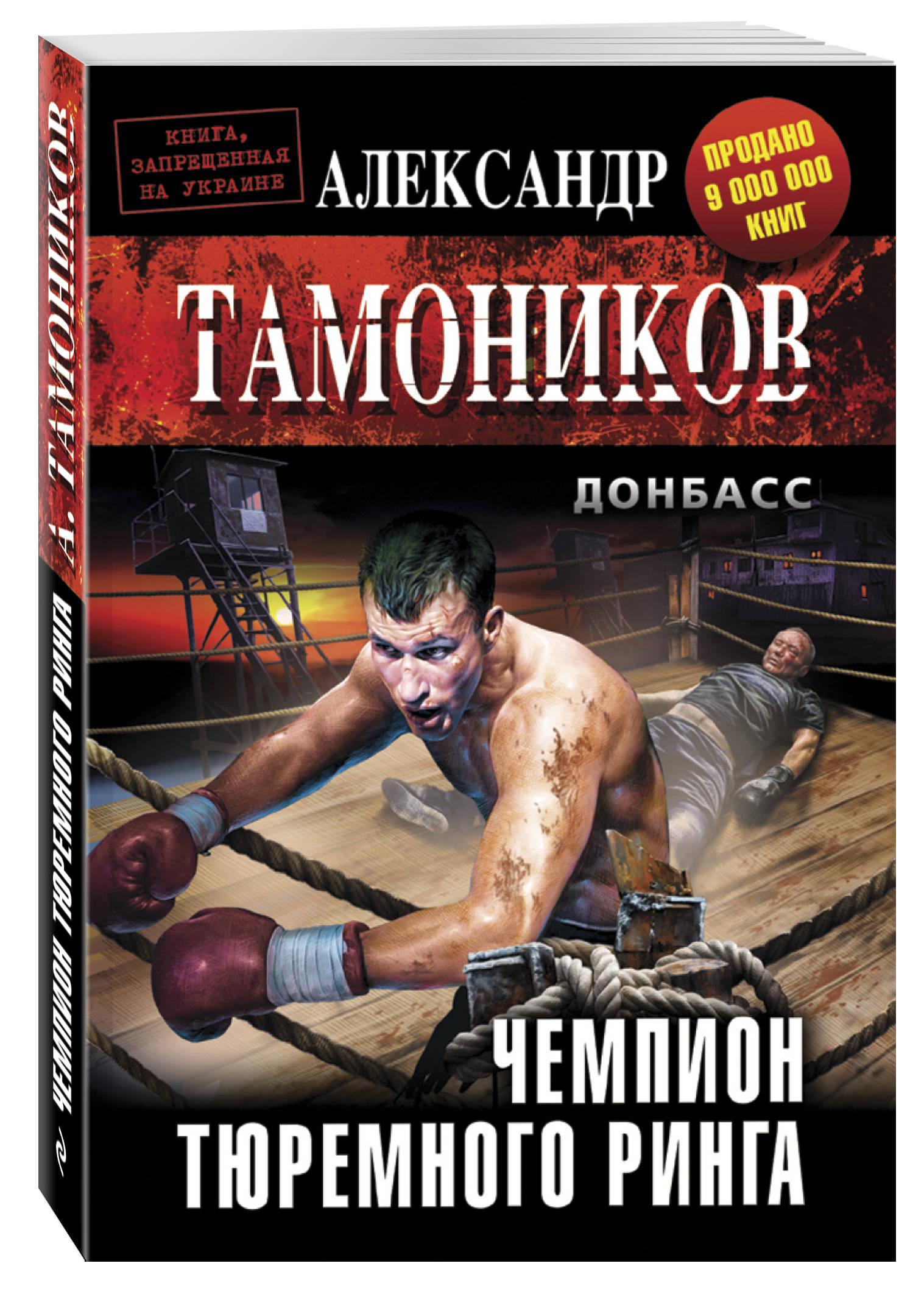 Чемпион тюремного ринга от book24.ru