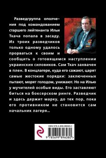 Обложка сзади Чемпион тюремного ринга Александр Тамоников