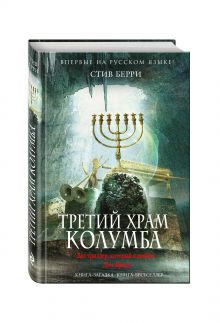 Берри С. - Третий Храм Колумба обложка книги
