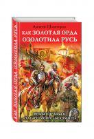 Как Золотая Орда озолотила Русь. Мифы и правда о «татаро-монгольском иге»