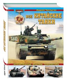 Чаплыгин А.В. - Все китайские танки. «Бронированные драконы» Поднебесной обложка книги