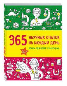 Болушевский С.В., Яковлева М.А. - 365 научных опытов на каждый день обложка книги