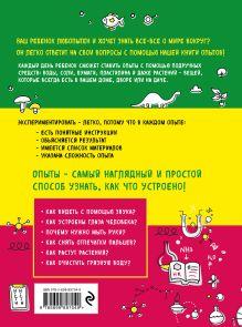 Обложка сзади 365 научных опытов на каждый день Сергей Болушевский, Мария Яковлева