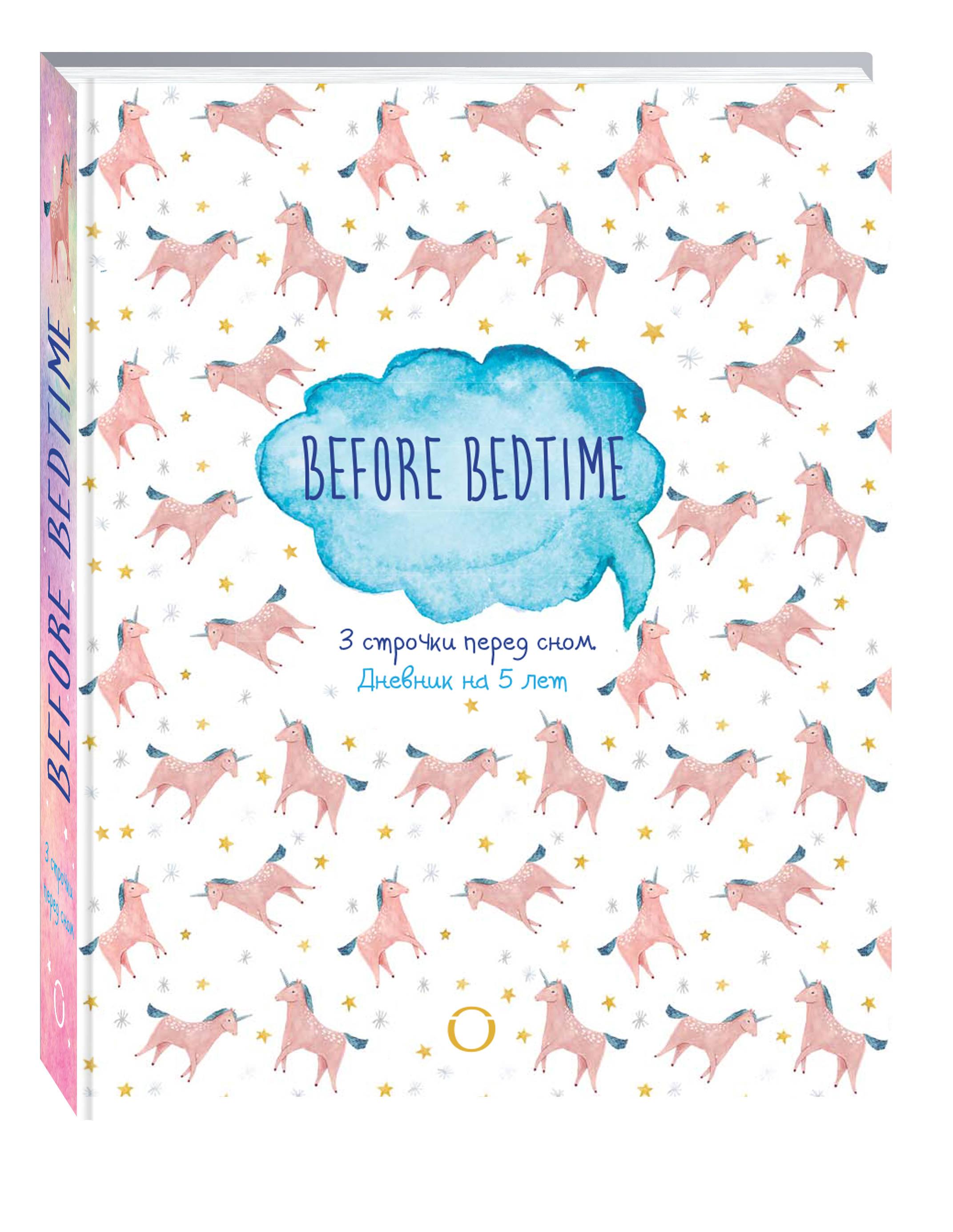 BEFORE BEDTIME. 3 строчки перед сном. Дневник на 5 лет