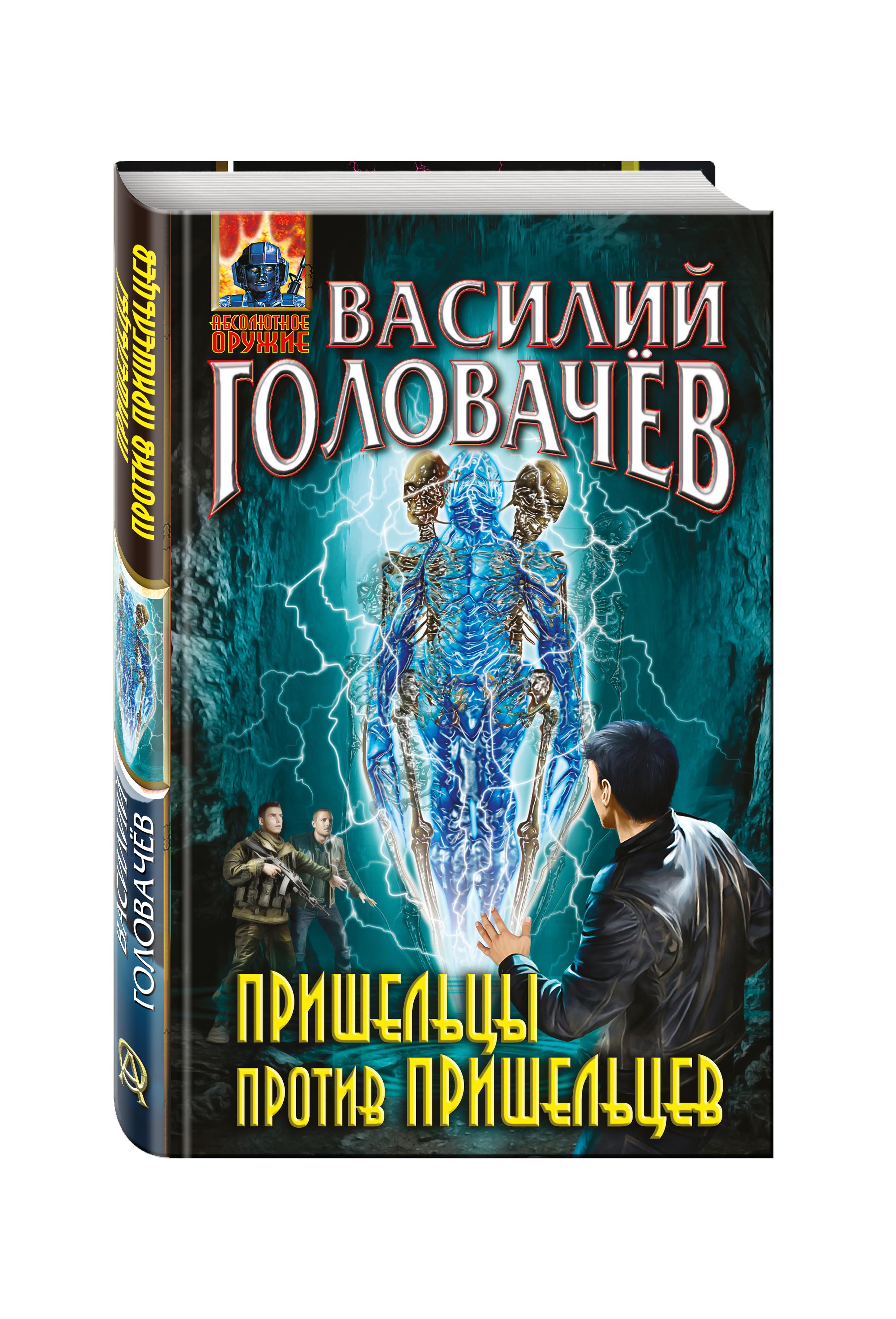 Головачёв В.В. Пришельцы против пришельцев