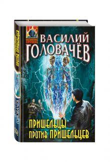 Головачёв В.В. - Пришельцы против пришельцев обложка книги