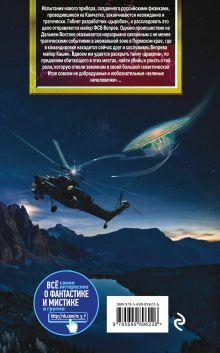 Обложка сзади Пришельцы против пришельцев Василий Головачёв