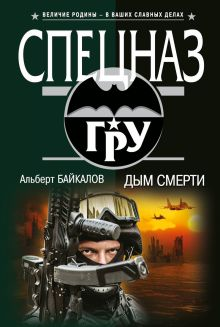 Обложка Дым смерти Альберт Байкалов