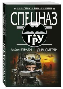 Байкалов А.Ю. - Дым смерти обложка книги