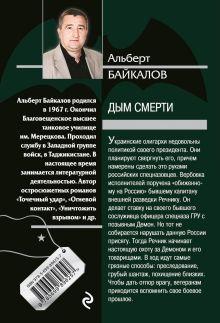 Обложка сзади Дым смерти Альберт Байкалов
