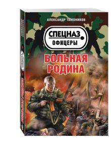 Тамоников А.А. - Больная родина обложка книги