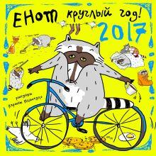 Енот круглый год. Календарь настенный на 2017 год