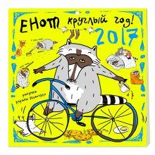 - Енот круглый год. Календарь настенный на 2017 год обложка книги