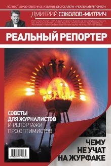 Соколов-Митрич Д. - Реальный репортер. Чему не учат на журфаке обложка книги