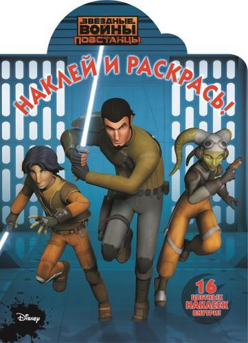 Звездные войны: Повстанцы. НР № 15125. Наклей и раскрась!