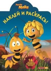 Пчелка Майя. НР № 15138. Наклей и раскрась!