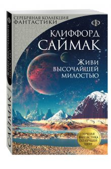 Саймак К. - Живи высочайшей милостью обложка книги
