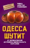 Одесса шутит. От Дерибасовской до Привоза имеем сказать пару слов! от ЭКСМО