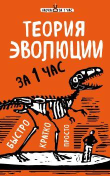 Обложка Теория эволюции за 1 час Наталья Сердцева