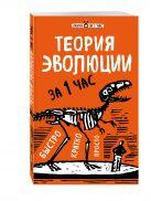 Сердцева Н.П. - Теория эволюции за 1 час' обложка книги