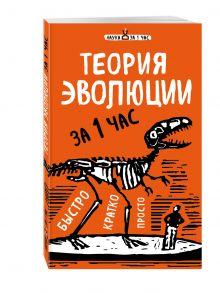 Сердцева Н.П. - Теория эволюции за 1 час обложка книги