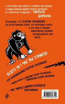 Обложка сзади Теория эволюции за 1 час Наталья Сердцева