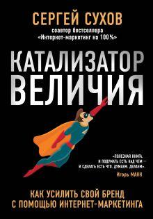 Обложка Катализатор величия. Как усилить свой бренд при помощи интернет-маркетинга Сухов Сергей
