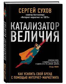Сухов С.В. - Усилить персону. Инструменты эффективного интернет-маркетинга обложка книги