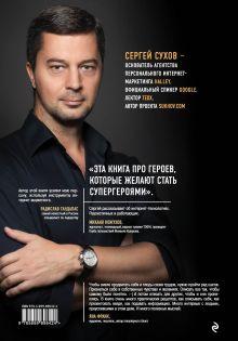 Обложка сзади Катализатор величия. Как усилить свой бренд при помощи интернет-маркетинга Сухов Сергей