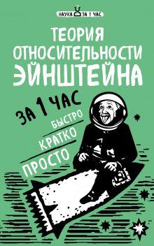 Обложка Теория относительности Эйнштейна за 1 час Наталья Сердцева