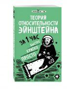 Сердцева Н.П. - Теория относительности Эйнштейна за 1 час' обложка книги